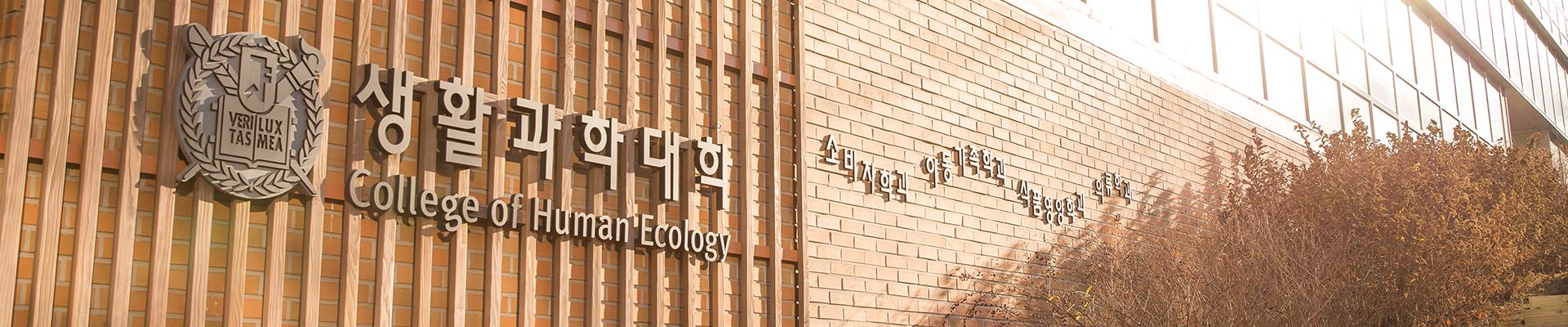 서울대학교 생활과학대학